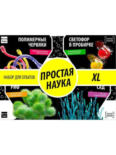 Набор для опытов Простая наука - XL, Простая наука