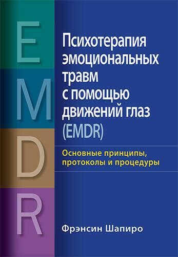 Психотерапия эмоциональных травм с помощью движений глаз (EMDR)
