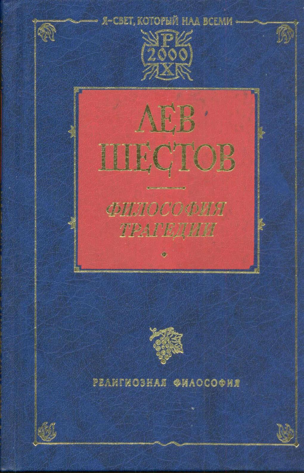 """Лев Шестов """"Философия трагедии"""""""