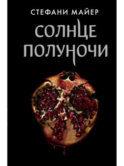 Солнце полуночи, Издательство АСТ