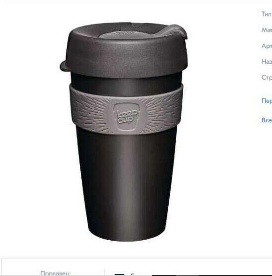 """Чашка """"Keep Cup""""Large"""" Doppio 454 мл"""