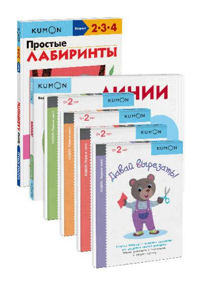 Первые шаги в KUMON. Набор из 6 тетрадей () — купить в МИФе