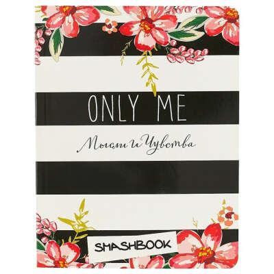 Смэшбук c наклейками «Only me»