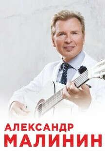 Концерт Александр Малинина
