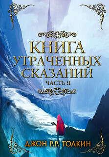Толкин Дж. Р. Р. Книга утраченных сказаний. Часть 2