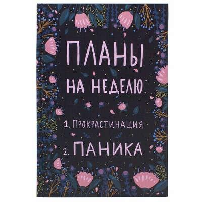 """Ежедневник """"Прокрастинация"""""""