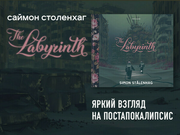 """""""Лабиринт"""" Саймон Столенхаг"""