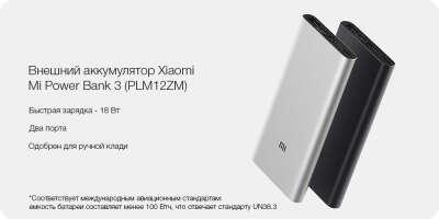 Аккумулятор Xiaomi Mi Power Bank 3 10000mAh Silver