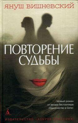 """Януш Вишневский """"Повторение судьбы"""""""