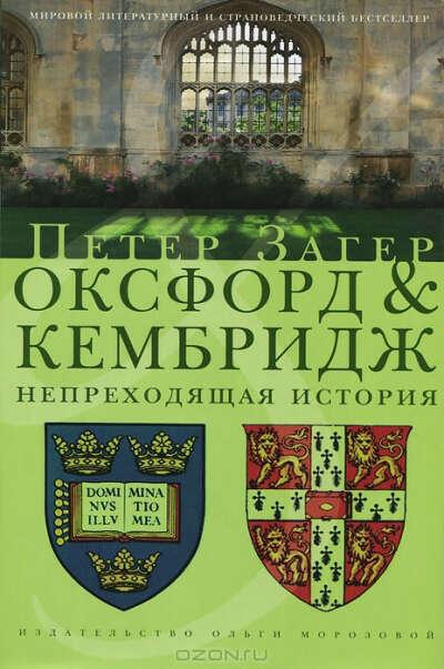 Оксфорд & Кэмбридж. Непреходящая история