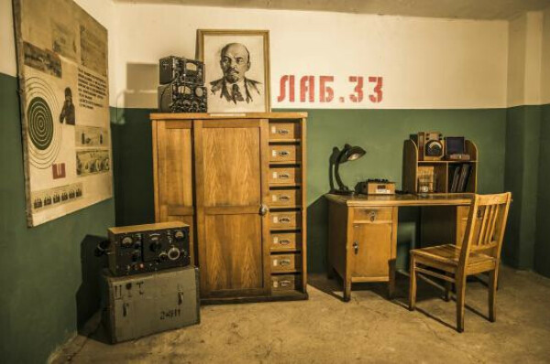 Лаборатория 33