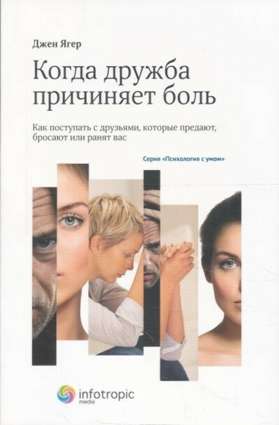 Книга Джен Ягер. Когда дружба причиняет боль