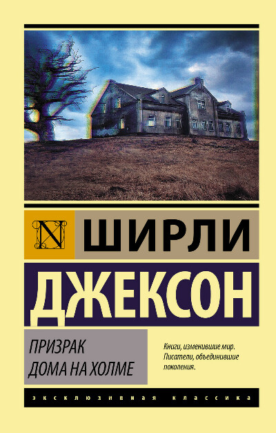 Призрак дома на холме | Джексон Ширли
