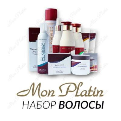 Набор профессиональной косметики для волос Mon Platin