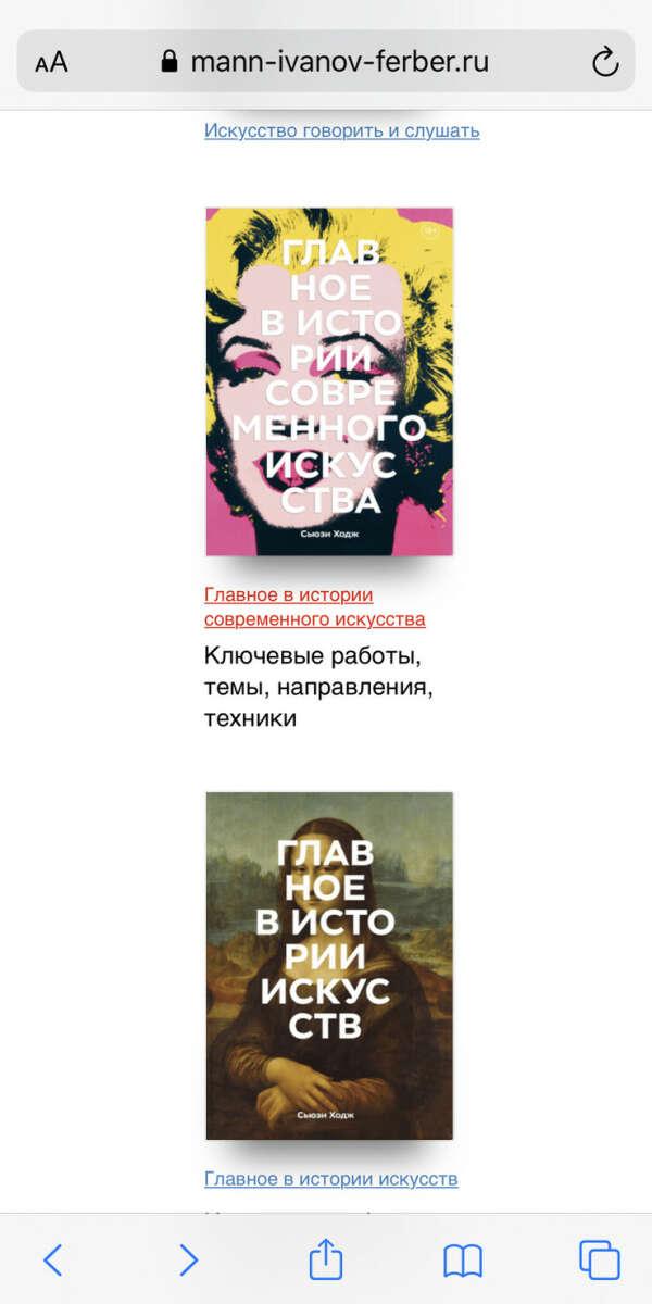 """Книги-Сьюзи Ходж """"Главное в истории современного искусства» и «Главное в истории искусств»"""