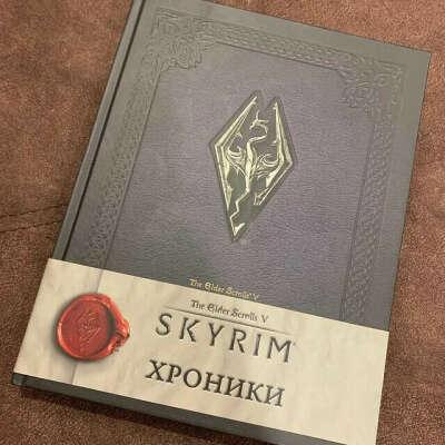 Книга Skyrim: Хроники