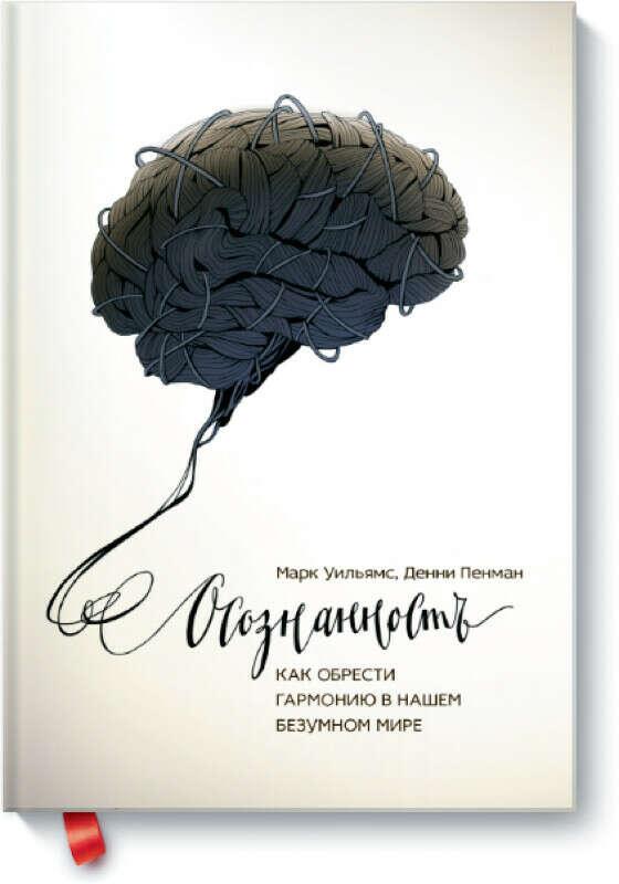Прочитать Осознанность - Марк Уильямс и Дэнни Пенман