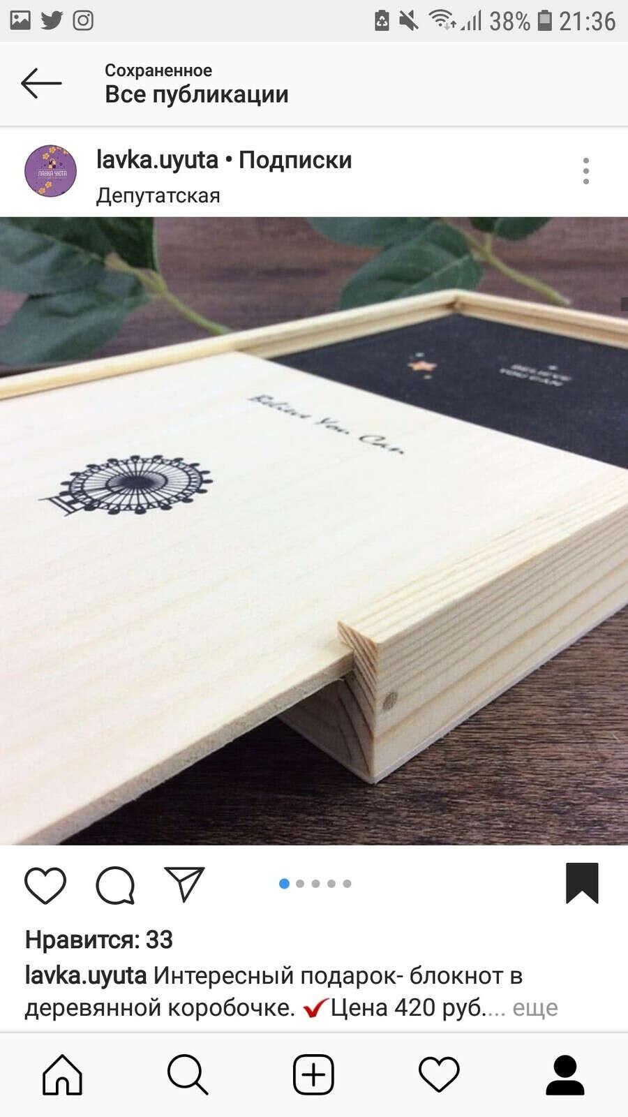 Блокнот в деревянном чехле