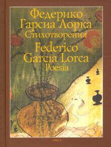 Федерико Гарсиа Лорка. Стихотворения