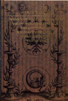 Энциклопедическое изложение масонской, герметической, каббалистической, розенкрейцеровской философии