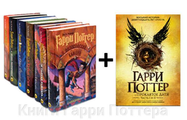 Комплект книг о Гарри Поттере
