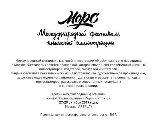 участие в Морс-фестивале как иллюстратор