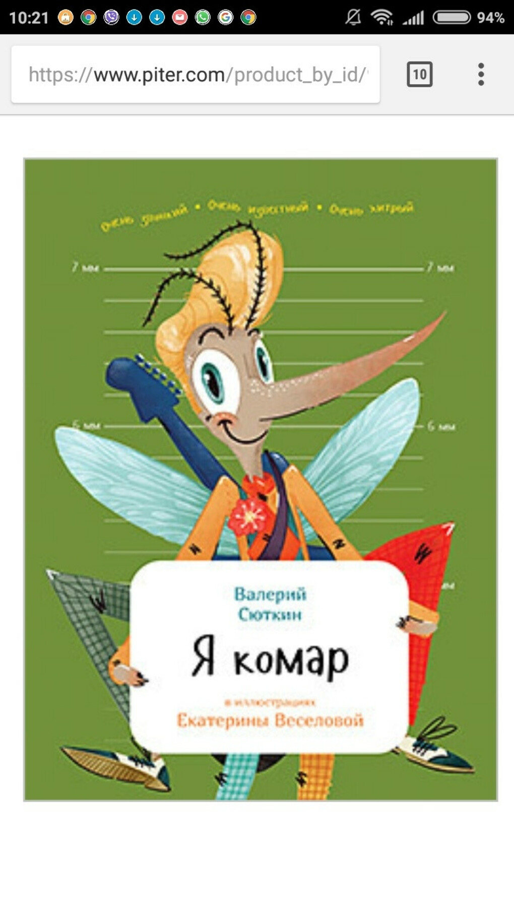 Книга про комара