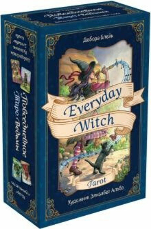 Everyday Witch Tarot. Повседневное Таро ведьмы (78 карт и руководство в подарочном футляре)