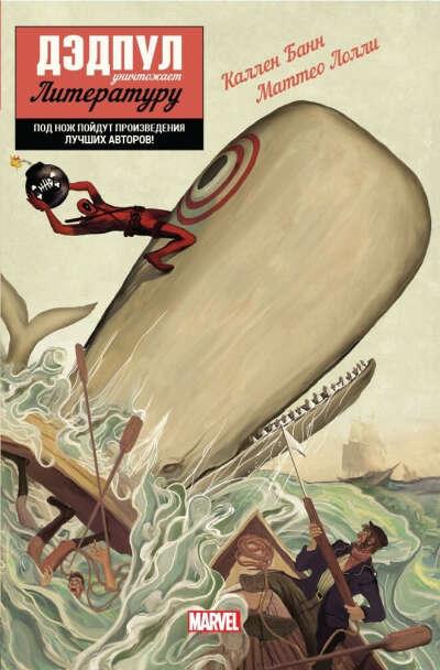Дэдпул уничтожает Литературу