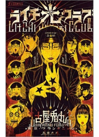 Манга Litchi hikari club