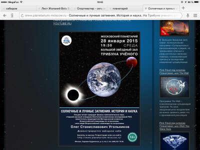 Посетить Московский планетарий
