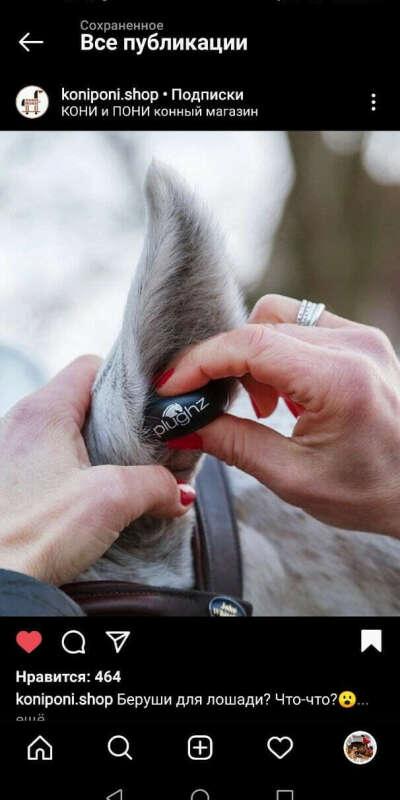 Бируши для лошади