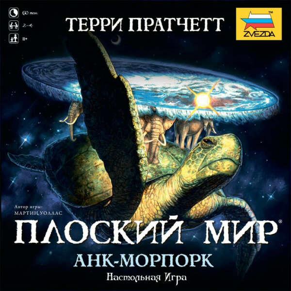 Настольная Игра 'Плоский Мир'