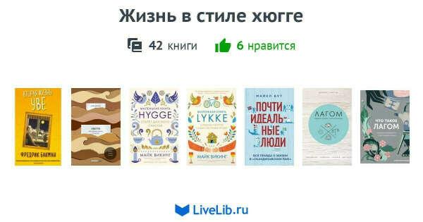 Уютные книги
