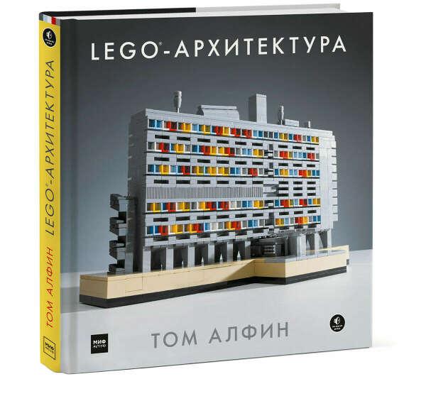 Лего-архитектура | Алфин Том