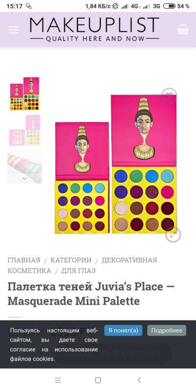 Палетка теней Juvias Place