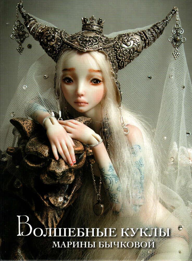 """книга """"Волшебные куклы"""" Марины Бычковой"""