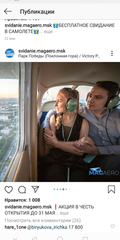 Свидание в самолете