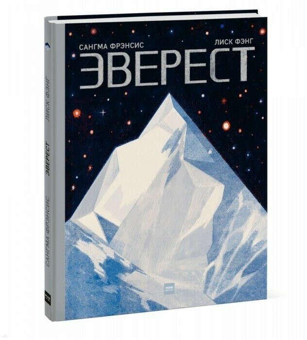"""Книга """"Эверест"""" Фрэнсис С., Фэнг Л."""