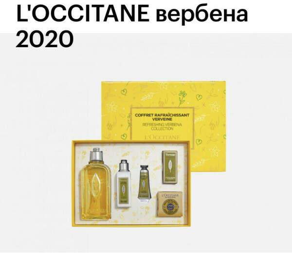 ПОДАРОЧНЫЙ НАБОР  L'OCCITANE вербена 2020