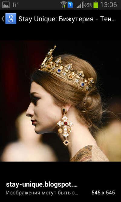 Хочу корону