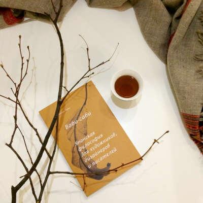 Книга Ваби-саби. Японская философия для художников