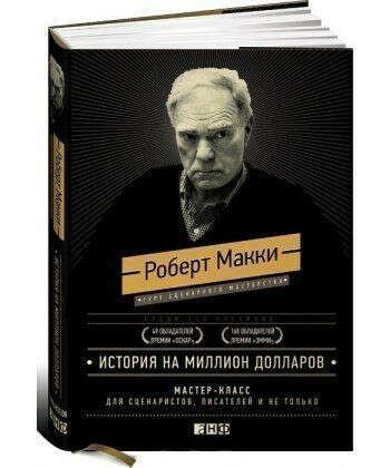 Книга История на миллион долларов. Мастер-класс для сценаристов, писателей и не только Роберт Макки