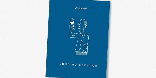 Оз Кларк — Вино по бокалам