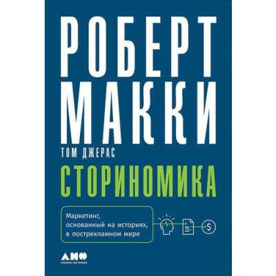 Сториномика: Маркетинг, основанный на историях, в пострекламном мире, автор Макки Роберт (Robert McKee)