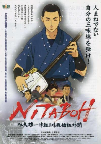 Посмотреть Нитабо