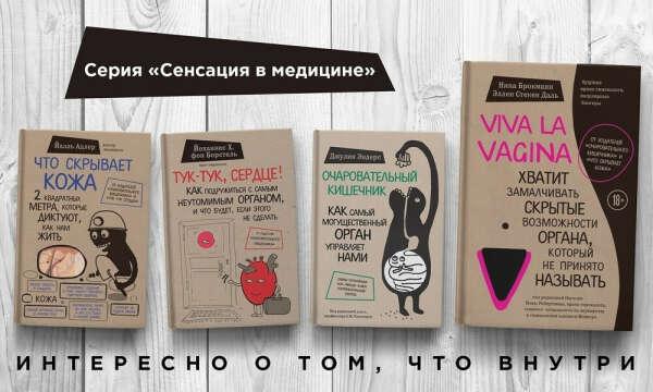 Серия книг об органах