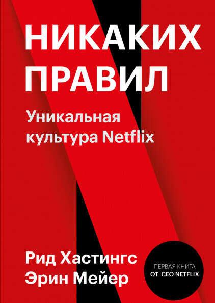 Книга Никаких правил