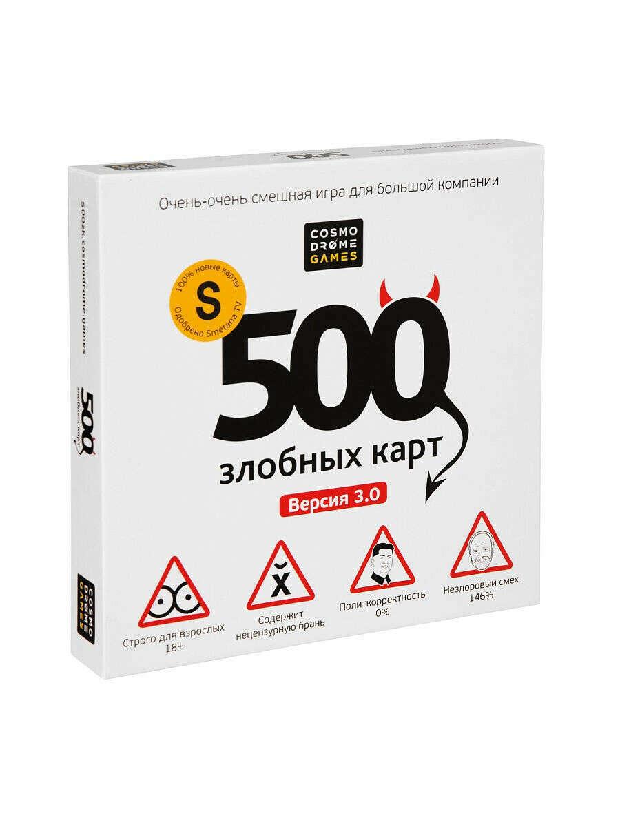 Настольная игра 500 Злобных карт. Версия 3.0, Cosmodrome Games