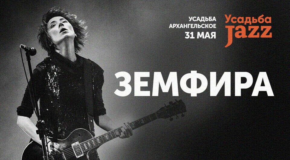 """Концерт """"Земфиры"""""""